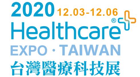 2020 台灣醫療科技展