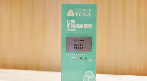 明基集團虹韻助聽器 榮獲台灣企業永續獎肯定