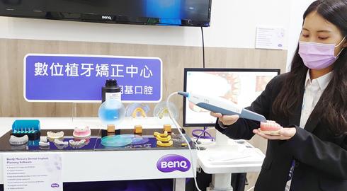 明基提供全方位數位植牙與矯正解決方案  口內掃描機 搶攻海內外數位牙科商機